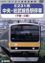 中央・総武線各駅停車 (千葉~三鷹)(通常)(DVD)