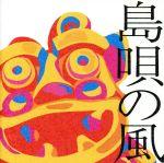 島唄の風~沖縄ベストコレクション~(通常)(CDA)