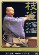 落語大全(20)(通常)(DVD)