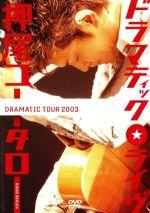 見体験! BEST NOW DVD 2500::ドラマティック★ライヴ(通常)(DVD)