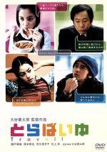 とらばいゆ(通常)(DVD)