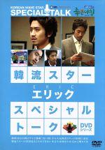 韓流スター/スペシャル・トークDVDシリーズ:エリック(通常)(DVD)