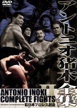 アントニオ猪木全集『新日本プロレス創造』(通常)(DVD)