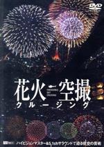 花火空撮クルージング -FIREWORKS SKY CRUISING-(通常)(DVD)