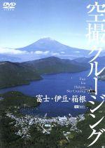 富士・伊豆・箱根 空撮クルージング(通常)(DVD)