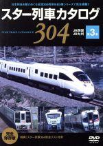スター列車カタログ 第3巻 JR四国/JR九州(通常)(DVD)