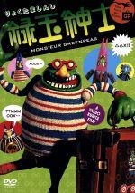 緑玉紳士(通常)(DVD)