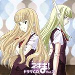 魔法先生ネギま! ドラマCD Vol.3(通常)(CDA)