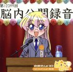 ぱにぽにだっしゅ!DJCD::ぱにらじだっしゅ!第2巻(通常)(CDA)
