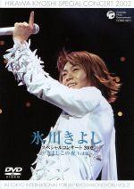 氷川きよしスペシャルコンサート2002 きよしこの夜Vol.2(通常)(DVD)