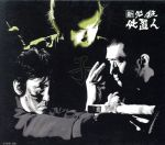 新 必殺仕置人 [子之巻](初回限定生産)(外箱、ブックレット付)(通常)(DVD)