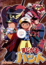 まじかるハット DVD-BOX(通常)(DVD)