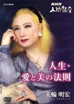 NHK人間講座 美輪明宏 人生・愛と美の法則 第2巻(通常)(DVD)