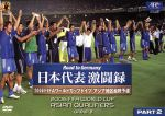 Road to Germany 日本代表 激闘録 2006FIFAワールドカップドイツ アジア地区最終予選 GROUP-B PART 2(通常)(DVD)