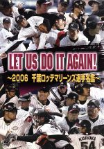LET US DO IT AGAIN! ~2006 千葉ロッテマリーンズ選手名鑑~(通常)(DVD)