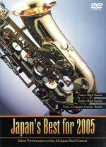 Japan's Best for 2005 コレクターズBOX(通常)(DVD)
