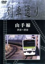 Hi-Vision 列車通り 山手線(通常)(DVD)
