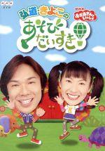 NHKおかあさんといっしょ 弘道・きよこのあそびだいすき!(通常)(DVD)