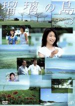 瑠璃の島 Vol.3(通常)(DVD)