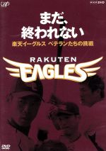まだ、終われない ~楽天イーグルス ベテランたちの挑戦~(通常)(DVD)