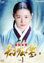 宮廷女官 チャングムの誓い (1)(通常)(DVD)