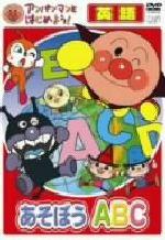 アンパンマンとはじめよう! 英語編 あそぼうABC(通常)(DVD)