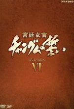 宮廷女官 チャングムの誓い DVD-BOX Ⅵ(ブックレット付)(通常)(DVD)
