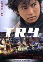 T.R.Y.(通常)(DVD)