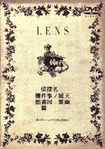 小林賢太郎プロデュース公演 「LENS」(通常)(DVD)