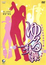 NHK DVD「カラダをゆるめて美しく健康に ゆる体操」(通常)(DVD)