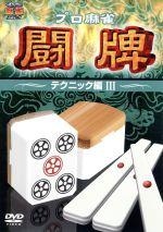 プロ麻雀 闘牌~テクニック編 Ⅲ~(通常)(DVD)
