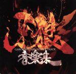 TVドラマ 牙狼<GARO> オリジナルサウンドトラック(通常)(CDA)