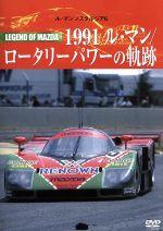 ルマン・ノスタルジア 6 レジェンドオブマツダ 1991ルマン ロータリーパワーの軌跡(通常)(DVD)