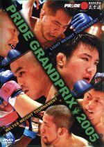 PRIDE GP 2005 ライト級&ウェルター級トーナメント ~PRIDE 武士道 其の九(通常)(DVD)