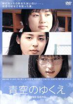 青空のゆくえ(通常)(DVD)