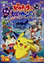 ポケットモンスター アドバンスジェネレーション ピカチュウのおばけカーニバル(通常)(DVD)