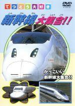 新幹線大集合!(通常)(DVD)