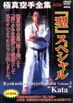 極真会館 極真空手全集(3)「型」スペシャル」(通常)(DVD)