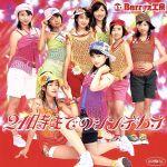 21時までのシンデレラ(通常)(DVD)