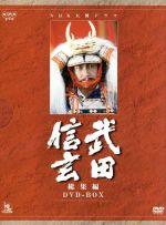 NHK大河ドラマ 武田信玄 総集編 (通常)(DVD)