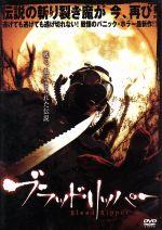 ブラッド・リッパー(通常)(DVD)