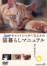 キャットシッターなんりの猫暮らしマニュアル(通常)(DVD)