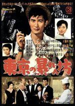 東京の暴れん坊(通常)(DVD)