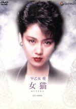 女猫(通常)(DVD)