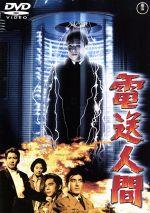 電送人間(通常)(DVD)