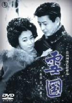 雪国(通常)(DVD)