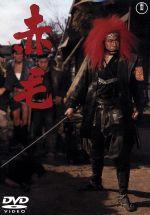 赤毛(通常)(DVD)