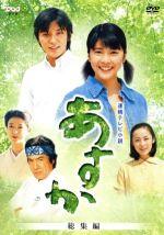 あすか 総集編(通常)(DVD)