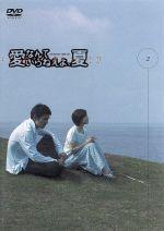 愛なんていらねえよ、夏 Vol.2(通常)(DVD)