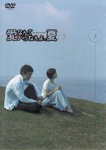 愛なんていらねえよ、夏 Vol.5(通常)(DVD)